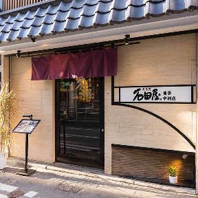 炭焼肉 石田屋。 博多中洲店