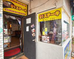 国道58号線沿いを曲がってすぐのところに当店がございます!