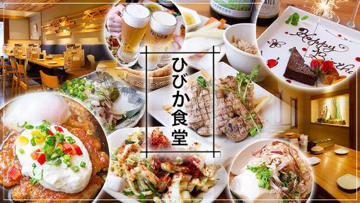 ひびか食堂 image