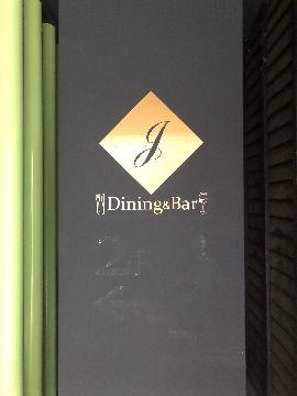Dining&Bar Jasper(ジャスパー)