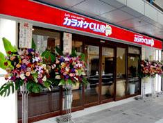 カラオケCLUB DAM Resort 薩摩川内店