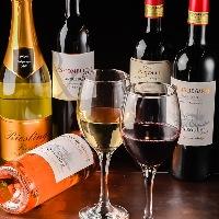 【ワイン】 選りすぐった様々な味わい◎美酒銘酒が勢揃い