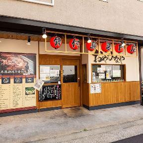 釜焼鳥本舗 おやひなや 博多駅筑紫口店