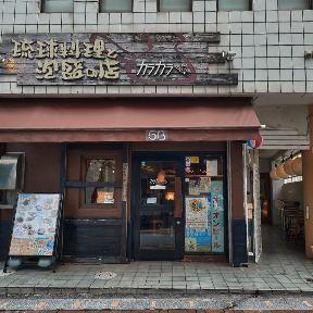琉球料理と泡盛の店 カラカラ