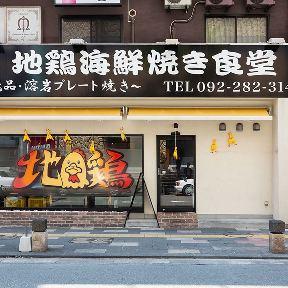 地鶏食べ放題×地鶏海鮮浜焼き食堂