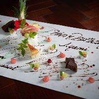 誕生日や記念日の日のお食事にデザートプレートもご用意できます