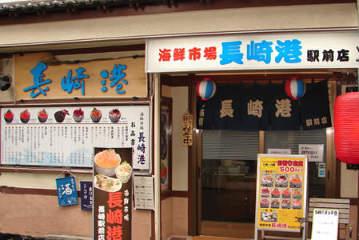 海鮮市場 長崎港 長崎駅前店