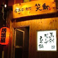 小倉駅より徒歩4分。お集まりに最適です!