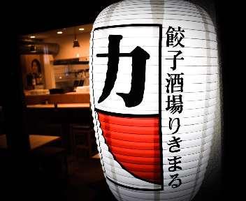 餃子酒場りきまる二日市 image