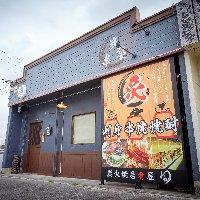 海鮮・炭火焼を楽しむ登川の和食居酒屋「わら」