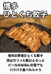 博多ひとくち餃子