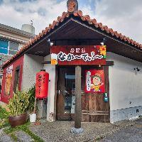 【赤瓦の一戸建て】 沖縄ならではの雰囲気と居心地よい店内