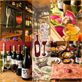 ワインの酒場 ディプント 渋谷駅前店の画像