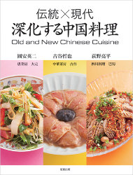2014年「伝統×現代 深化する中国料理の共同著作者として参加。
