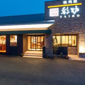 葉菜焼肉 彩炉 桜木店 image