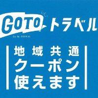 【GoToトラベル】 地域共通クーポン(紙・電子利用可能)