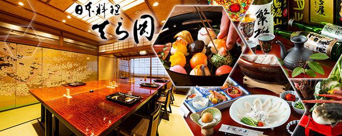 日本料理 てら岡 中洲本店 image