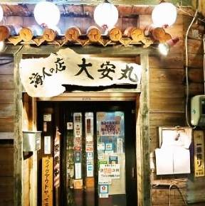 海産物料理 大安丸 久茂地店 image
