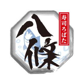 寿司ろばた 八條 中央町店 image