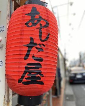 屋富祖酒場あしだ屋 image