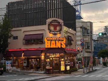 JUMBO STEAK HAN'S (ハンズ) 本店 image