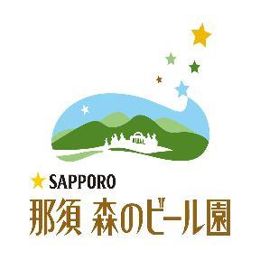 サッポロビール 那須森のビール園