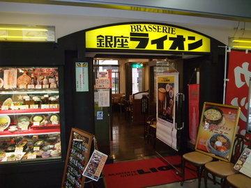 銀座ライオン 羽田空港店の画像