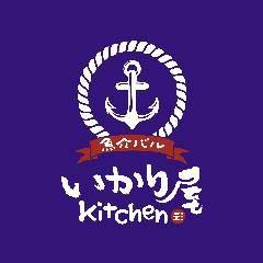 魚介バル いかり屋kitchenの画像2