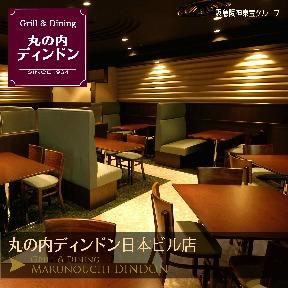 GRILL&DINING 丸の内ディンドン 新東京ビル店の画像1
