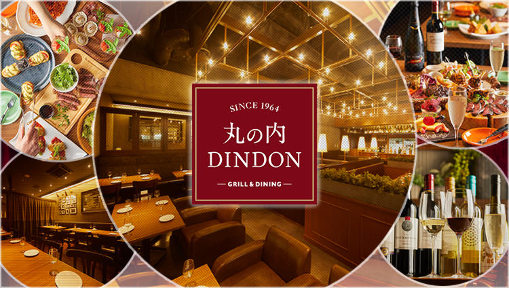 肉GRILL&DINING 丸の内ディンドン 新青山ビル店の画像