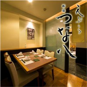 新宿つな八 銀座松屋店の画像