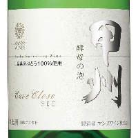 優しい口当たりの国産スパークリングワイン『甲州酵母の泡』