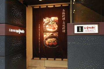 石器料理 いしかわ 新宿店