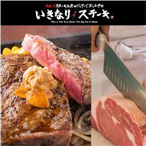 いきなり!ステーキ 六本木店の画像