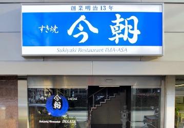 今朝 image