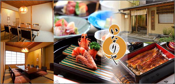 日本料理 ふなばし 稲荷屋の画像