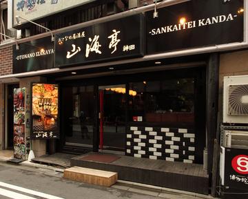 直送鮮魚×日本酒居酒屋 山海亭 神田店の画像