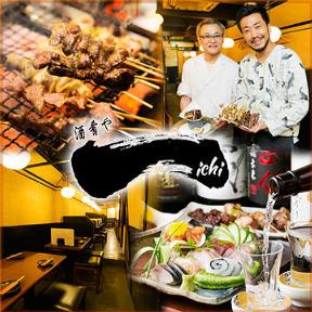氷おでんと創作和食のお店 酒肴や一 上野仲町通り本店