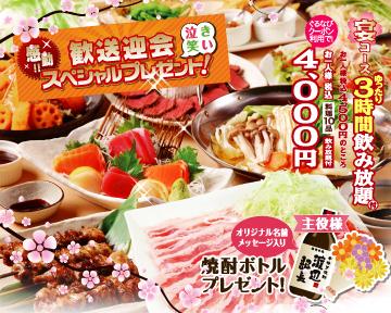 居酒屋 串特急 鎌ヶ谷東口店