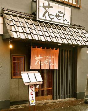 個室居酒屋 花ぜん 新宿三丁目別邸