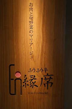 焼肉 しゃぶしゃぶ ふうふう亭・縁席 西武新宿駅前店