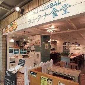 湘南パスタバル ランタナ食堂 image