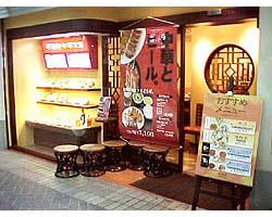 崎陽軒 中華食堂横浜ポルタ店の画像1