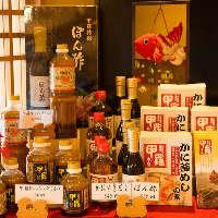 ぽん酢やだしなどご家庭で本格的な味を楽しめるお土産もご用意