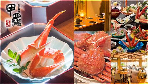 かに料理 大宮甲羅本店の画像