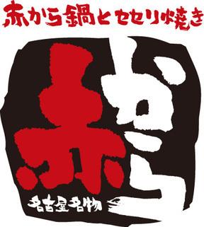 赤から 所沢プロぺ通り店の画像2