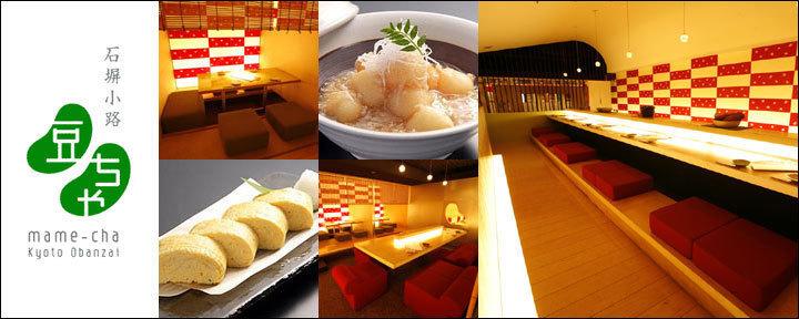豆ちゃ ルミネ横浜店の画像