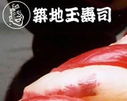 寿司食べ放題 築地玉寿司 銀座コア店の画像