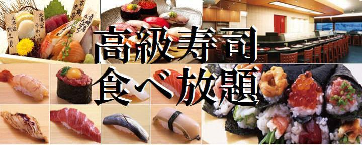 寿司食べ放題 築地玉寿司 〜お台場・デックス東京ビーチ〜