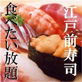 築地玉寿司 ルミネ立川店の画像